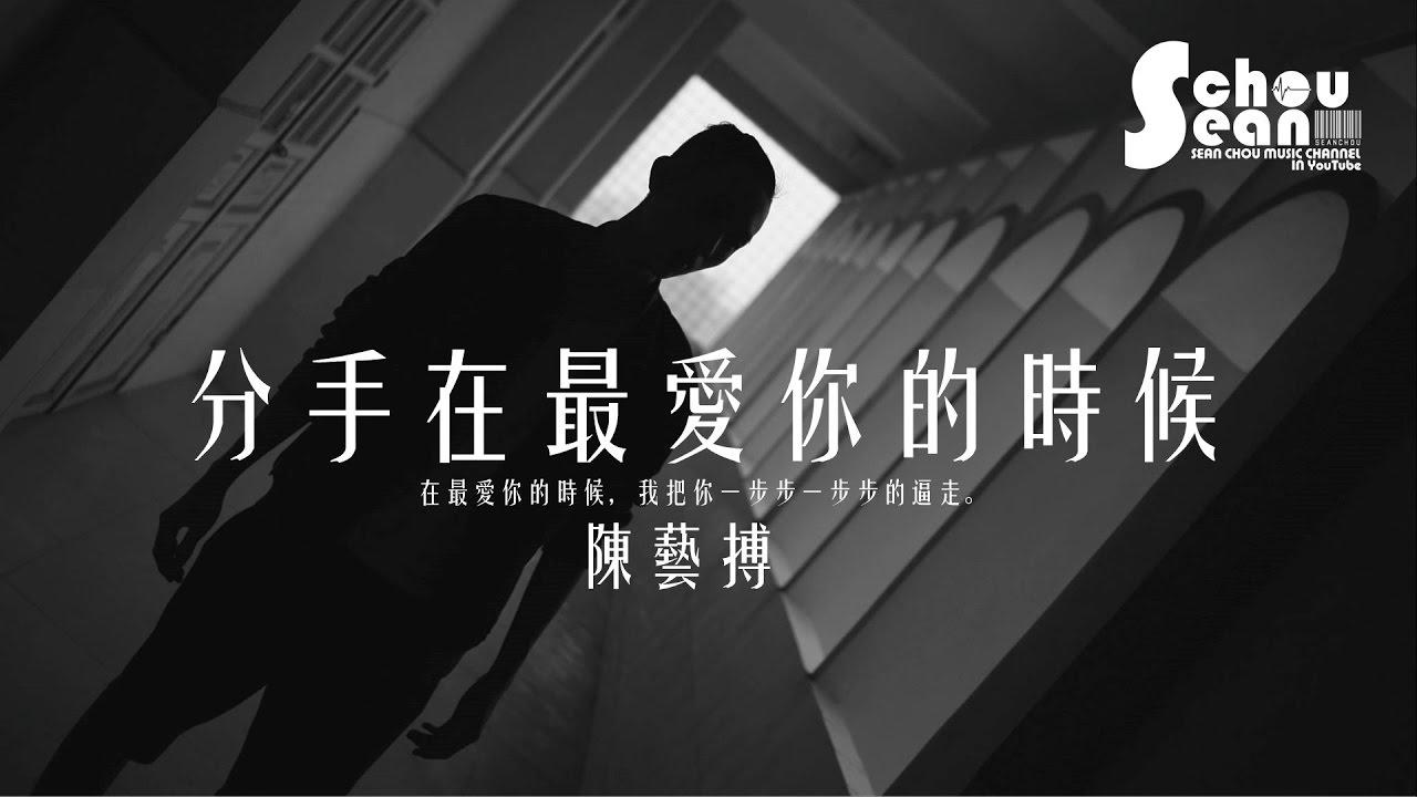 陳藝搏 - 分手在最愛你的時候 (動態歌詞版MV) - YouTube