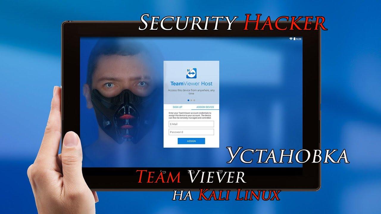 kali linux установка teamviewer