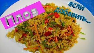 Жареный рис с овощами и яйцом по китайски