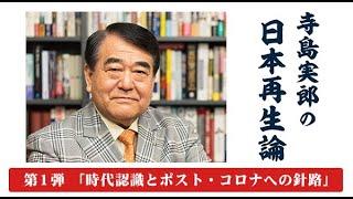 第1弾 寺島実郎の日本再生論「時代認識とポスト・コロナへの針路」