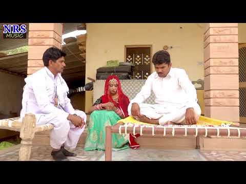 आदमी अमीर से गरीब कैसा हुआ है देखें राजस्थानी कॉमेडी 2018 शिक्षा जरूरी है