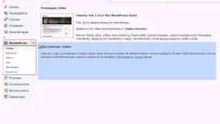 015  Темы в CMS WordPress