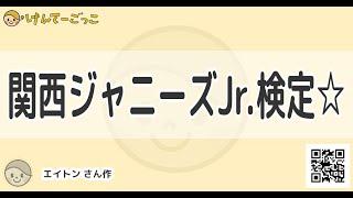 https://kentei.cc/k/546755 【関西ジャニーズJr.検定☆】(作者:エイトンさん)を紹介する動画です。 けんてーごっこは日本最大級の検定・クイズ投稿サイトです。 https://kentei.cc/ ...