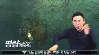[명량] 영화로 보는 설민석의 역사이야기 2부 기적의 승리, 명량