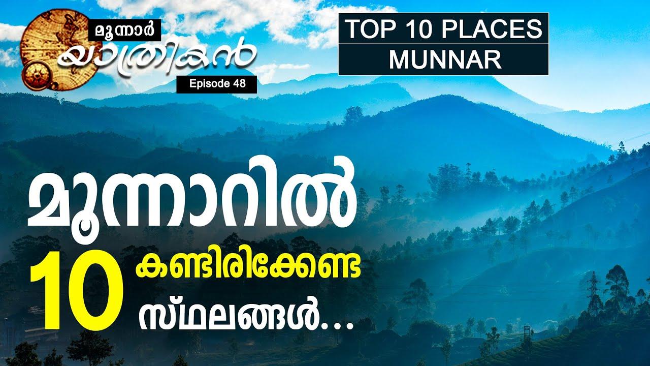Download Top 10 Places in Munnar🏞☕️🐘⛰ | Best Places in Munnar | Episode 48 | Kerala | 2020 Malayalam | Munnar