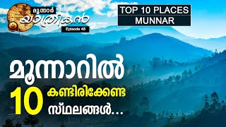 Top 10 Places in Munnar🏞☕️🐘⛰ | Best Places in Munnar | Episode 48 | Kerala | 2020 Malayalam | Munnar
