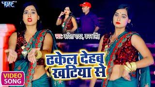 #Video - ढकेल देहब खटिया से   #Karan Singh,Kavita Yadav   Bhojpuri Dhobi Geet 2021 Song