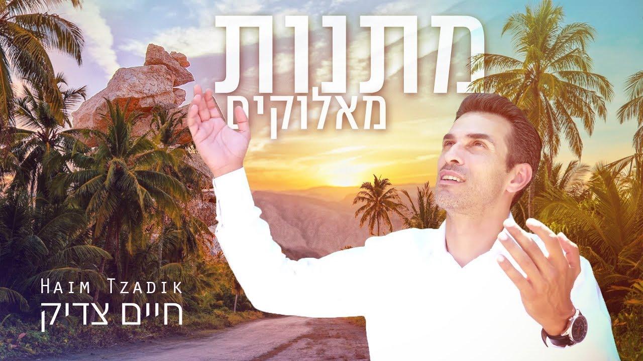 חיים צדיק - מתנות מאלוקים | Haim Tzadik - Gifts from God