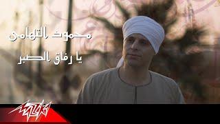 Mahmoud El Tohamy - Ya Refaq El Sabr | محمود التهامى - يا رفاق الصبر