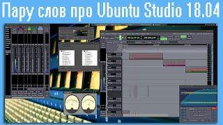 обзор Linux ubuntu studio
