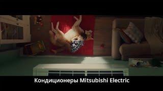 Кондиционер Mitsubishi Electric 2016 Кондиционеры Mitsubishi Electric Друг на все времена(Во все времена, создавая кондиционеры воздуха для дома, компания Mitsubishi Electric преследовала одну цель — созда..., 2016-06-07T07:29:35.000Z)