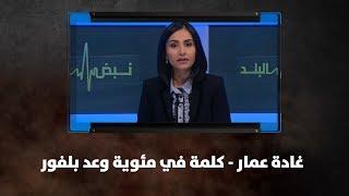 الزميلة غادة عمار - كلمة في مئوية وعد بلفور