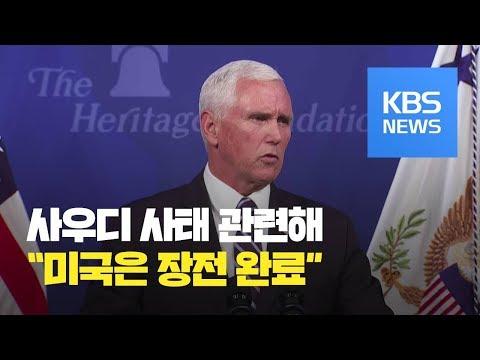 """펜스 미 부통령 """"장전완료""""…폼페이오 사우디 급파 / KBS뉴스(News)"""