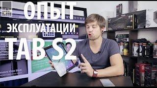 Samsung Galaxy Tab S2 - опыт эксплуатации