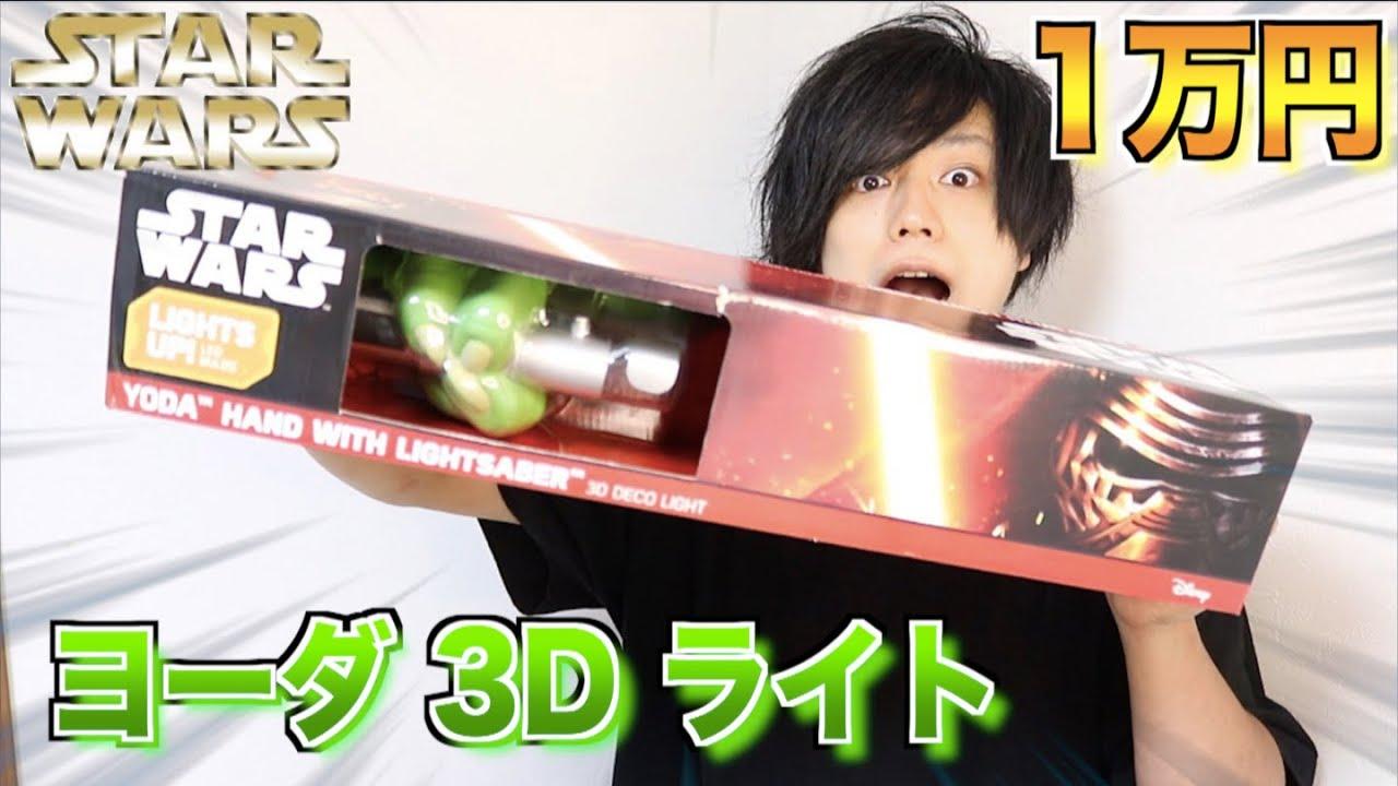 【スターウォーズ】ヨーダの3Dライトセーバーが凄い!Star Wars Yoda Saber Light 3D Deco LED Wall Li