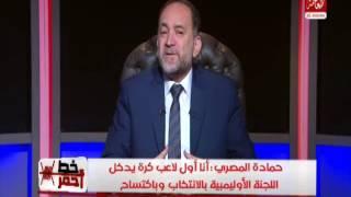 حمادة المصري: لم أتآمر على أحد طوال حياتي.. فيديو