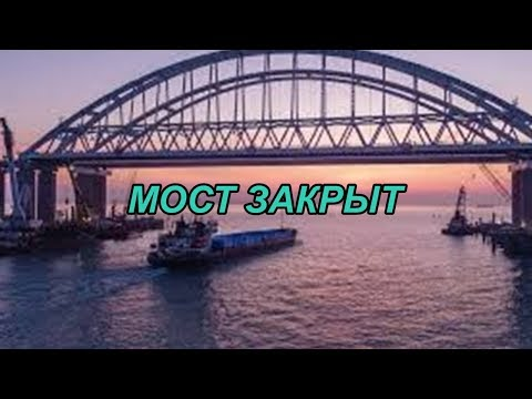 КРЫМСКИЙ МОСТ ЗАКРЫТ и СКОРО РУХНЕТ -- Тука