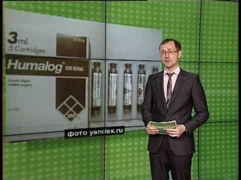 Качественный инсулин Хумалог поступил в аптеки Братска