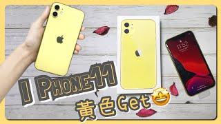 【開箱#12】終於從IPhone7升級IPhone11黃色啦!個人小觀點之以為自己拿到機王嚇死我!(;´༎ຶД༎ຶ`)|Iris TV
