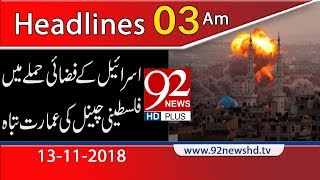 News headlines | 3:00 AM | 13 Nov 2018 | 92NewsHD