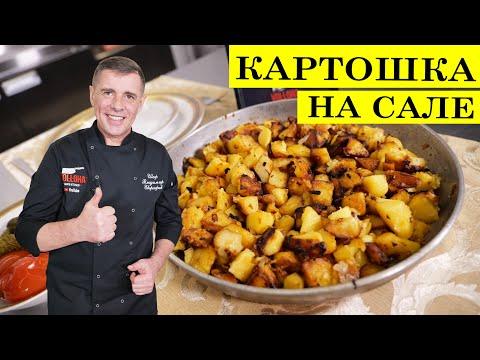 Жареная картошка на сале   Как вкусно пожарить картошку   4K.