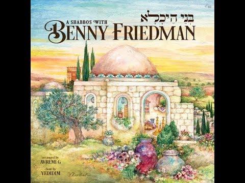 בני פרידמן | בני היכלא | A Shabbos With Benny Friedman