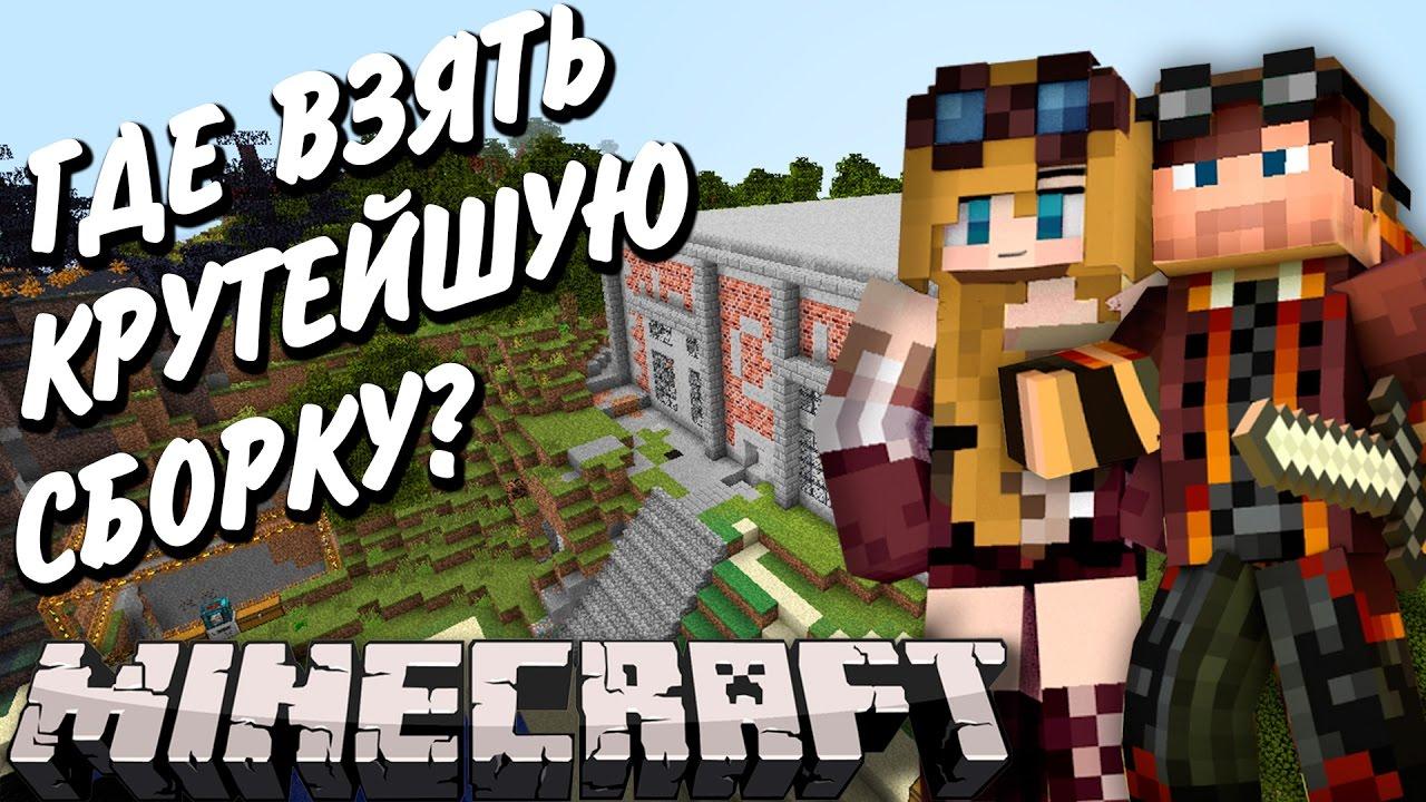 Скачать крутые моды для Minecraft 1.6.4