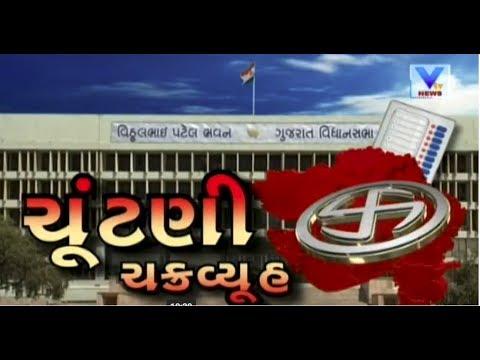 Gujarat Elections 2017  BIG Deabte on કોના કપાશે પત્તા,કોને મળશે તક? | Vtv News