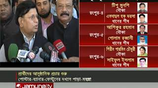 bangla tv news