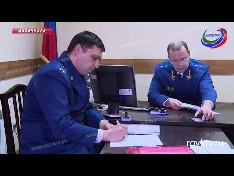 В Прокуратуре Дагестана прошел прием граждан