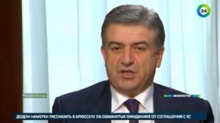 Карен Карапетян: Армения - фантастическая страна с прагматичным подходом
