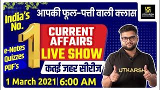 01 March | Daily Current Affairs Live Show #485 | India \u0026 World | Hindi \u0026 English | Kumar Gaurav Sir