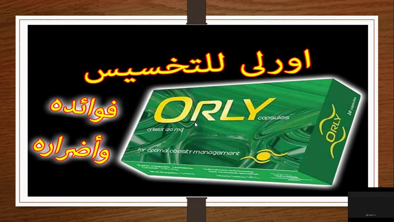 فوائد و أضرار علاج التخسيس Orly Youtube