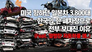 미국 향하던 일본차 3800대가 한국의 한 폐차장으로 …