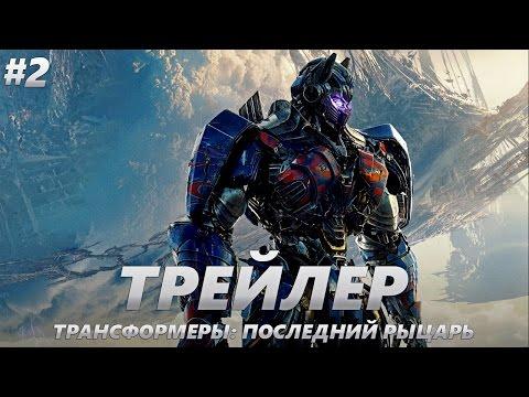 Трансформеры: Последний рыцарь (2017) смотреть онлайн или