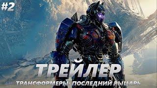 Трансформеры: Последний рыцарь - Трейлер на Русском #2   2017   2160p