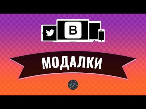 #9 Bootstrap 4 - Как создать модальное окно на BS4, Уроки по Bootstrap 4