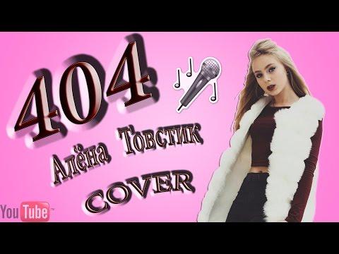Время и Стекло - Песня 404 (cover by Alena Tovstik)