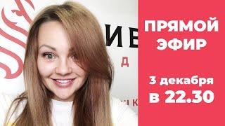 Прямой эфир Тема эфира как отрастить волосы Кристина Храмойкина