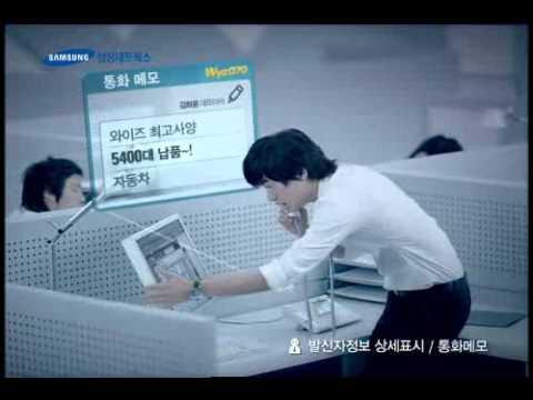 Lee Jin Wook -  Samsung CF