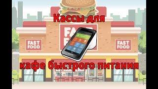 видео Автоматизация Фаст Фуда