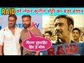 Suniel Shetty Reaction on Raid Movie | Ajay Devgan, Ileana D'Cruz, Saurabh Sukla