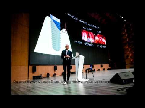 12 Международный Имплантологический Конгресс