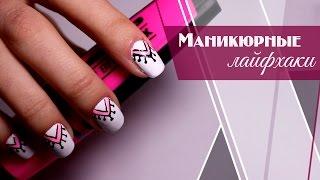 Маникюр в домашних условиях Маникюр с помощью маркера Маникюрные лайфхаки