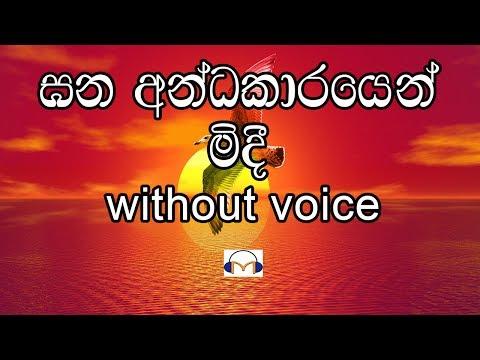 Gana Andakarayen Midi Karaoke (without voice) ඝන අන්ධකාරයෙන් මිදී