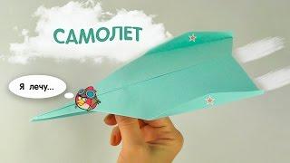 Самолет из бумаги | Оригами для детей | Как сделать самолет из бумаги