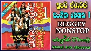 Super Stars | Sangeetha Wenasa 1 | Reggey NonStop| Original CD | Full Album | සුපර් ස්ටාර්ස්