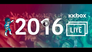 KKBOX LIVE 2016 年精彩演唱會回顧!