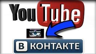 Как вставить видео с Ютуба на ВК