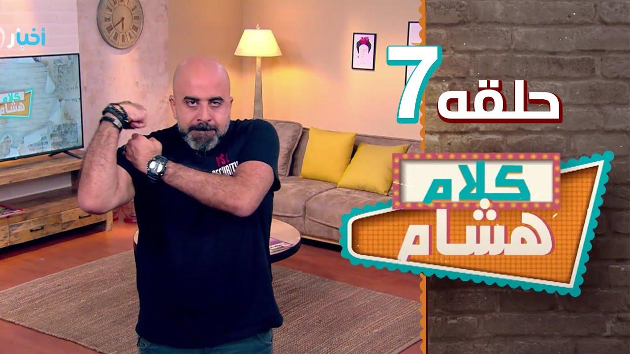 كلام هشام |  الحرب الكونية ضد صهر الجنرال؟؟؟  - نشر قبل 4 ساعة